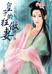 一品凰妃:皇子的狂傲妻3