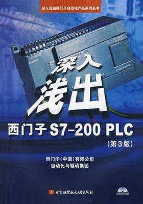 深入浅出西门子S7-200PLC(第3版)
