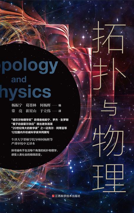 拓扑与物理