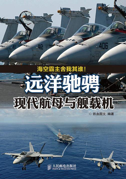 远洋驰骋:现代航母与舰载机
