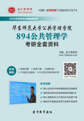 [3D电子书]圣才学习网·2015年华东师范大学公共管理学院894公共管理学考研全套资料(仅适用PC阅读)