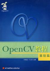 OpenCV教程:基础篇