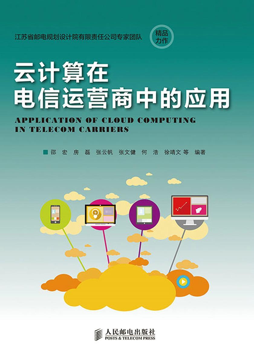云计算在电信运营商中的应用
