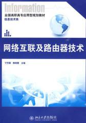 网络互联及路由器技术(仅适用PC阅读)