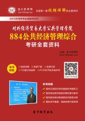 [3D电子书]圣才学习网·2015年对外经济贸易大学公共管理学院884公共经济管理综合考研全套资料(仅适用PC阅读)