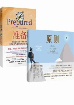 比尔盖茨推荐书单 准备+原则(绘本版)