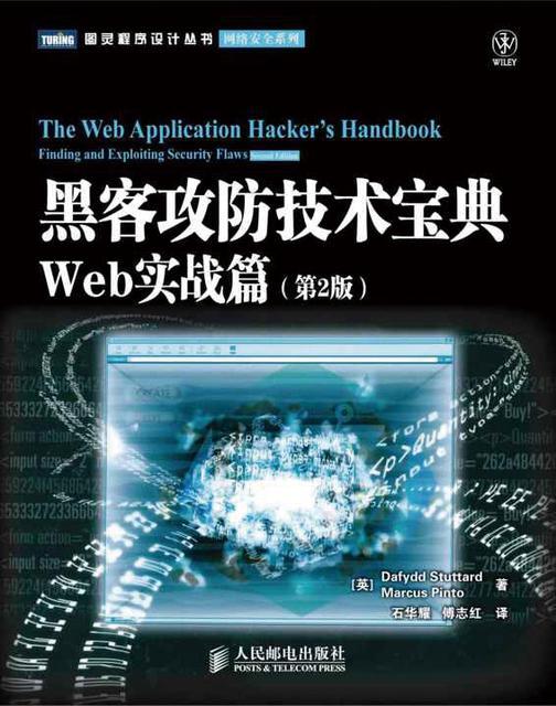 黑客攻防技术宝典:第2版.Web实战篇