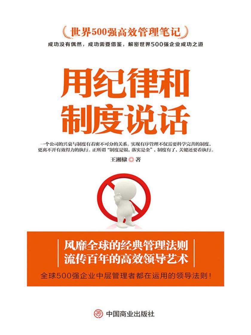 世界500强高效管理笔记:用纪律和制度说话