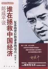 郎咸平说:谁在拯救中国经济(当当网全国抢鲜发售)(试读本)