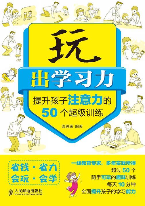 玩出学习力:提升孩子注意力的50个超级训练