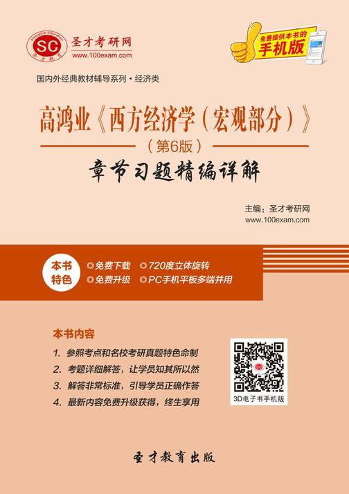 高鸿业《西方经济学(宏观部分)》(第6版)章节习题精编详解