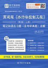 高廷耀《水污染控制工程》(第3版)(上册)笔记和课后习题(含考研真题)详解