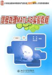信号处理MATLAB 实验教程(仅适用PC阅读)