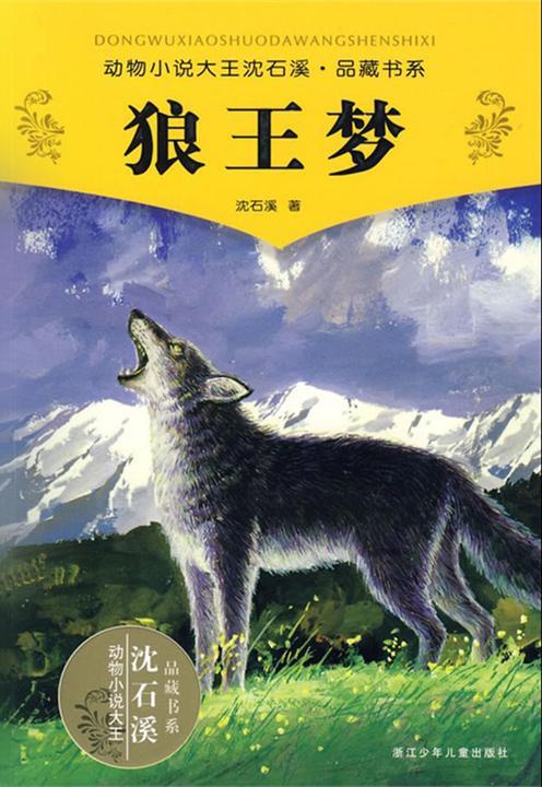狼王梦(动物小说大王沈石溪品藏书系)