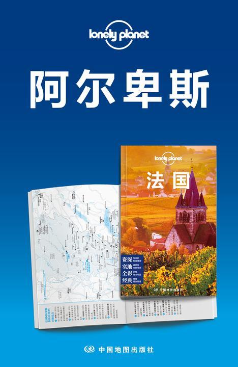 Lonely Planet孤独星球旅行指南:阿尔卑斯