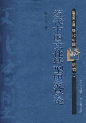 近代中国文化转型研究导论(仅适用PC阅读)
