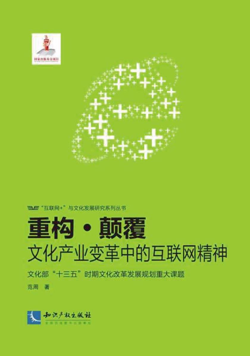重构.颠覆:文化产业变革中的互联网精神