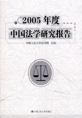 2005年度中国法学研究报告