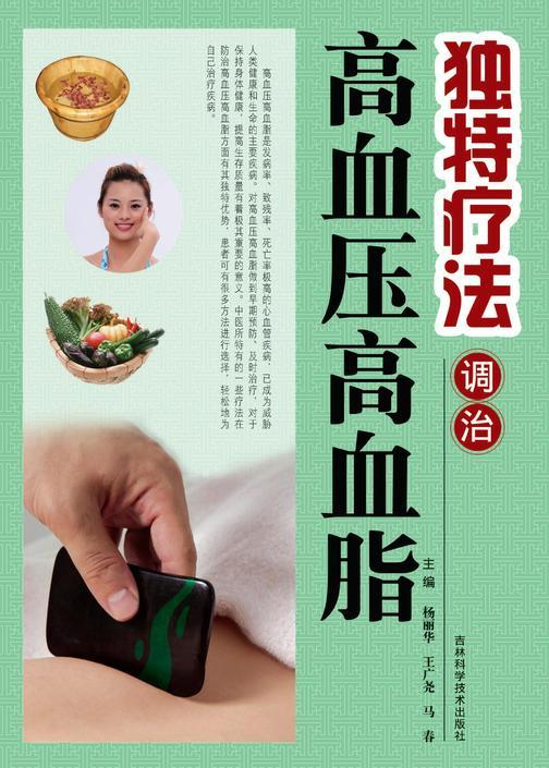 独特疗法调治高血压高血脂