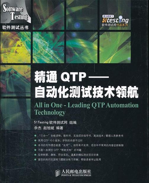 精通QTP——自动化测试技术领航(仅适用PC阅读)