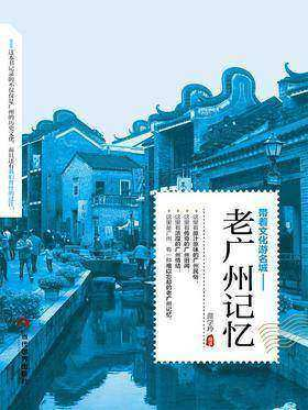 带着文化游名城——老广州记忆