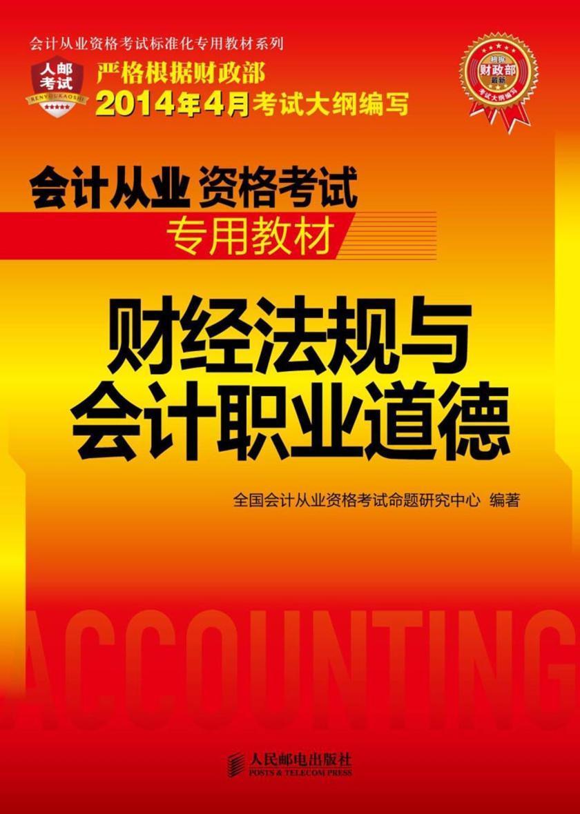 会计从业资格考试专用教材——财经法规与会计职业道德