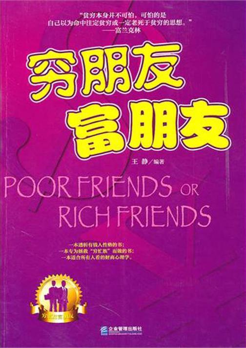 穷朋友富朋友
