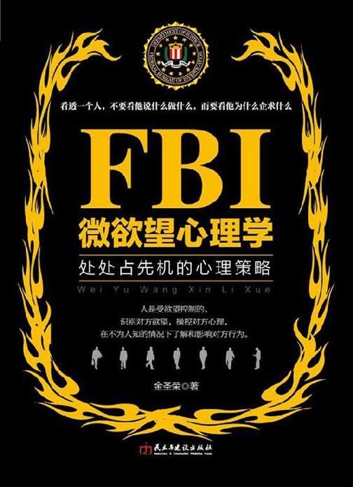 FBI微欲望心理学——处处占先机的心理策略