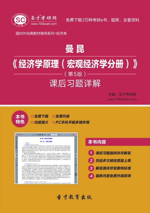 曼昆《经济学原理(宏观经济学分册)》(第5版)课后习题详解