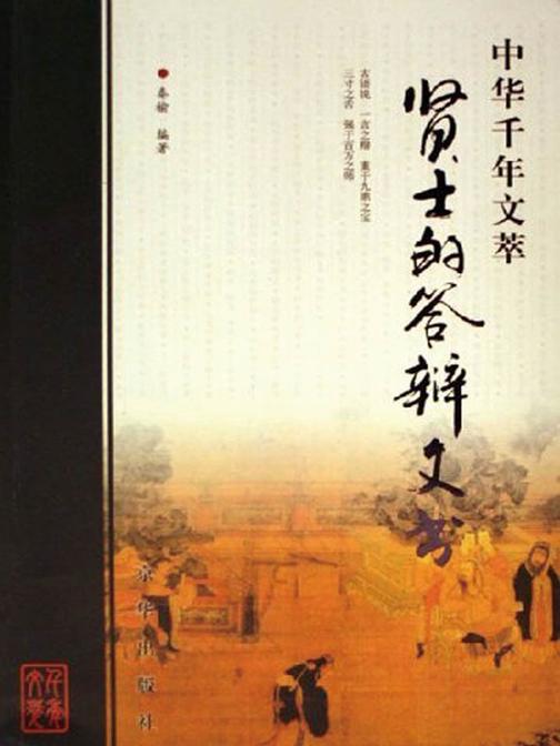中华千年文萃——贤士的答辩文书