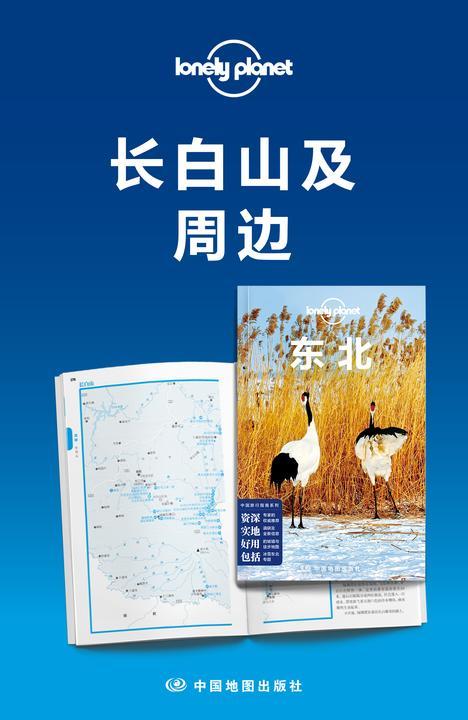 Lonely Planet孤独星球旅行指南:长白山及周边
