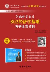[3D电子书]圣才学习网·2015年河北经贸大学802经济学基础考研全套资料(仅适用PC阅读)