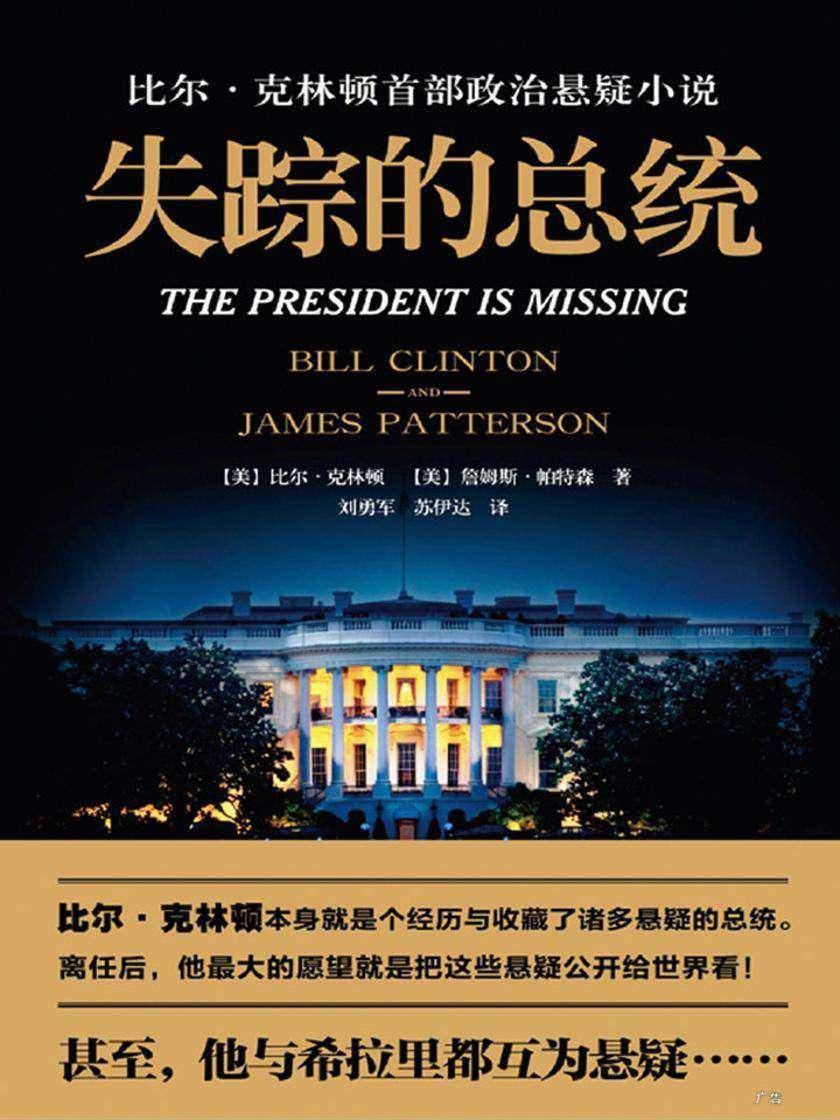 失踪的总统