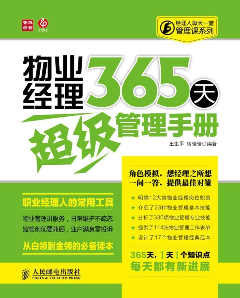 物业经理365天超级管理手册