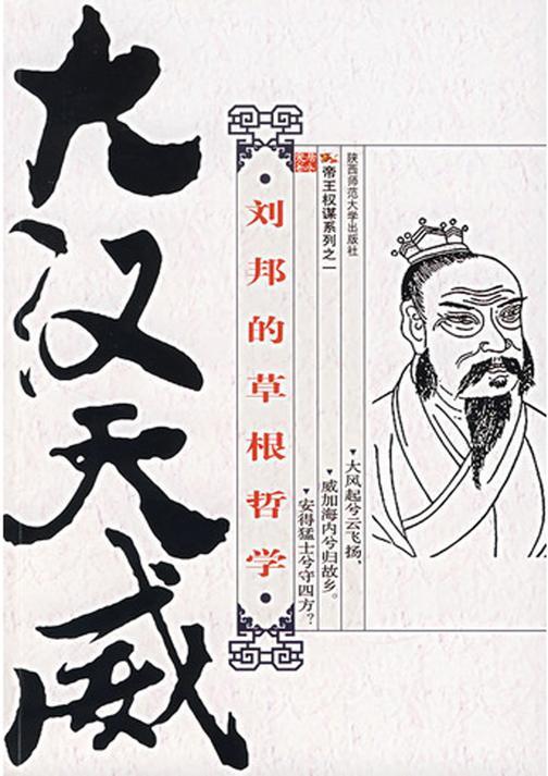 大汉天威:刘邦的草根哲学