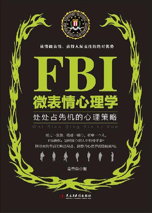 FBI微表情心理学