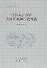 江淮方言声调实验研究和折度分析(仅适用PC阅读)
