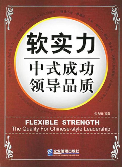 软实力:中式成功领导品质