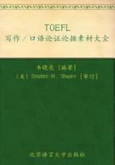 TOEFL写作/口语论证论据素材大全