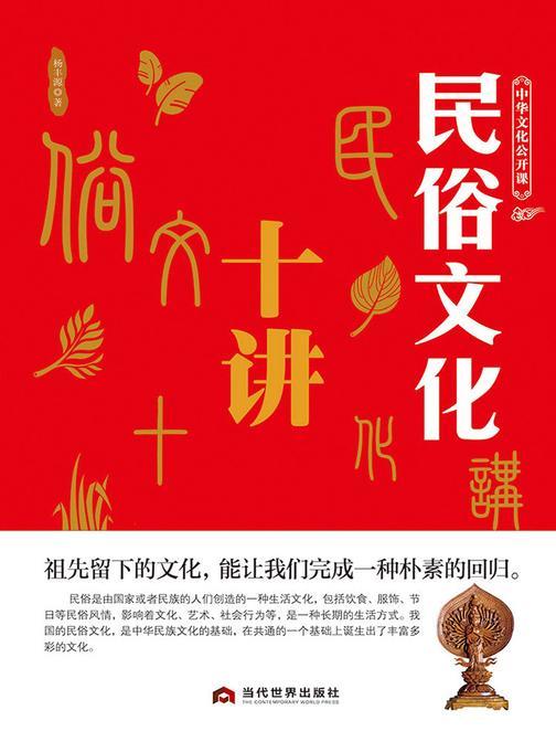 中华文化公开课——民俗文化十讲