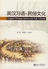 英汉习语与民俗文化