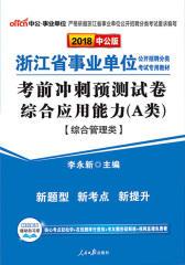 中公2018浙江省事业单位考试考前冲刺预测试卷综合应用能力A类