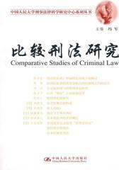 比较刑法研究