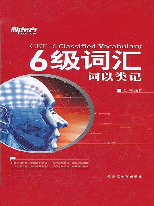 六级词汇:词以类记·新东方英语学习丛书