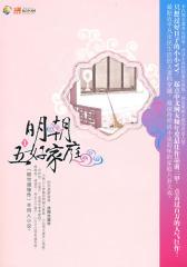 明朝五好家庭1(试读本)