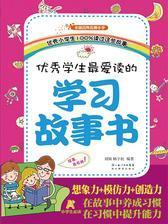 优秀小学生爱读的学习故事书