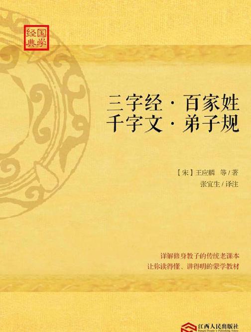 三字经·百家姓·千字文·弟子规——详解修身教子的传统老课本