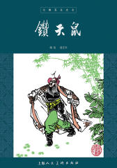 七侠五义之七·钻天鼠