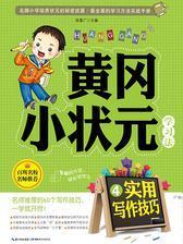 黄冈小状元学习法4:实用写作技巧