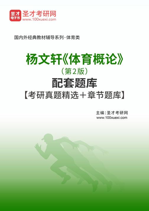 杨文轩《体育概论》(第2版)配套题库【考研真题精选+章节题库】